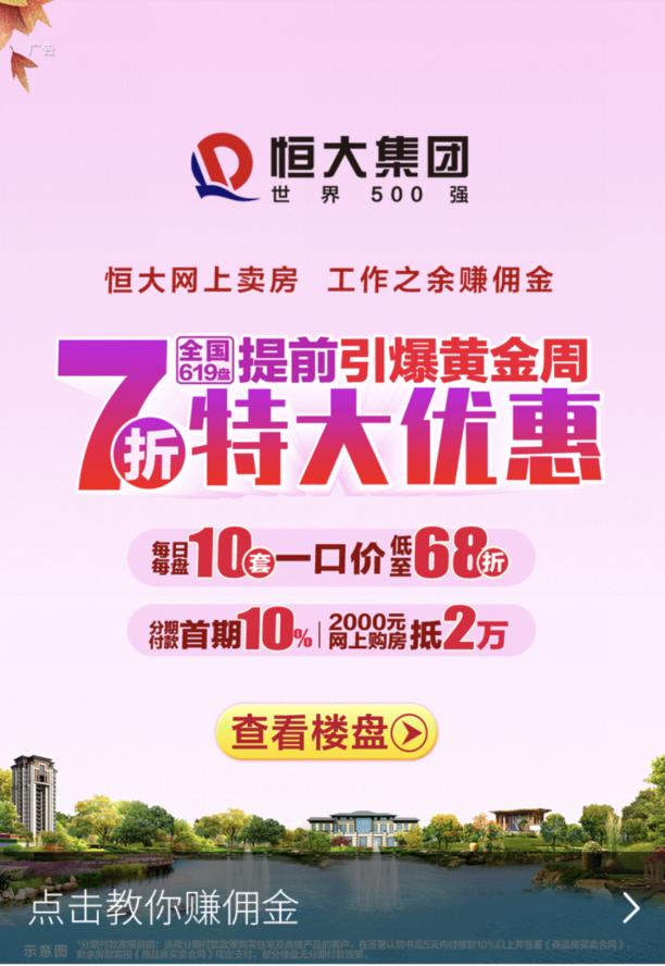 """房产管理""""三道红线""""下,恒大率先7折售房"""