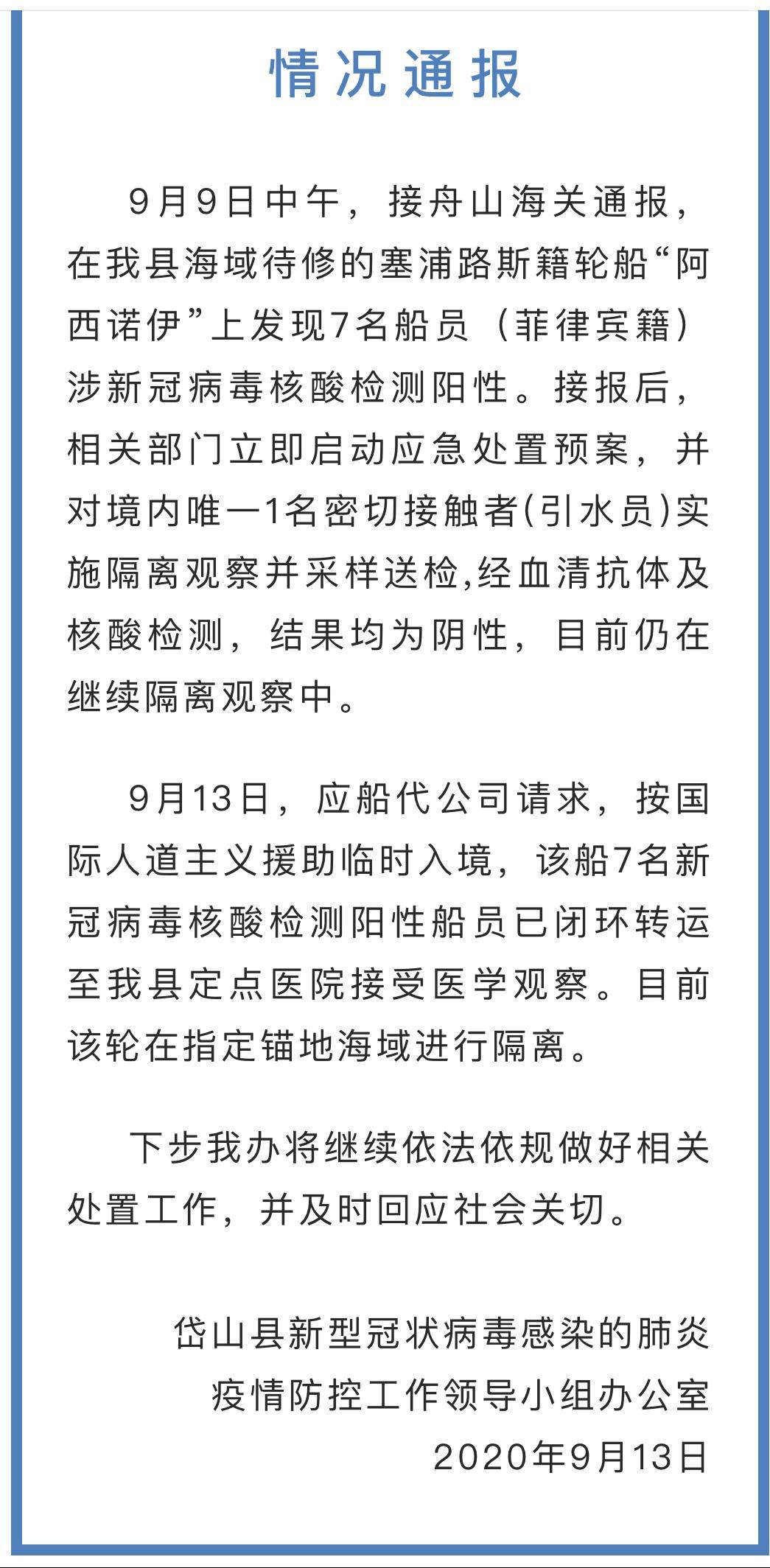 浙江岱山一外籍轮船7名船员核酸检测阳性 官方通报:已采取隔离措施图片
