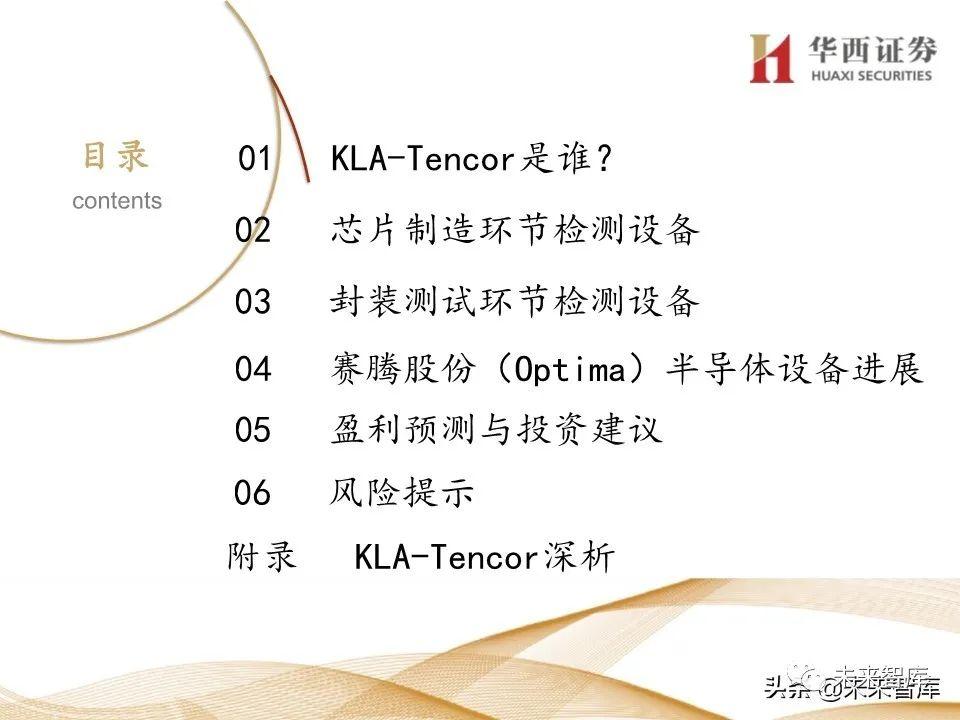 半导体设备行业研究与投资分析:寻找中国的KLA