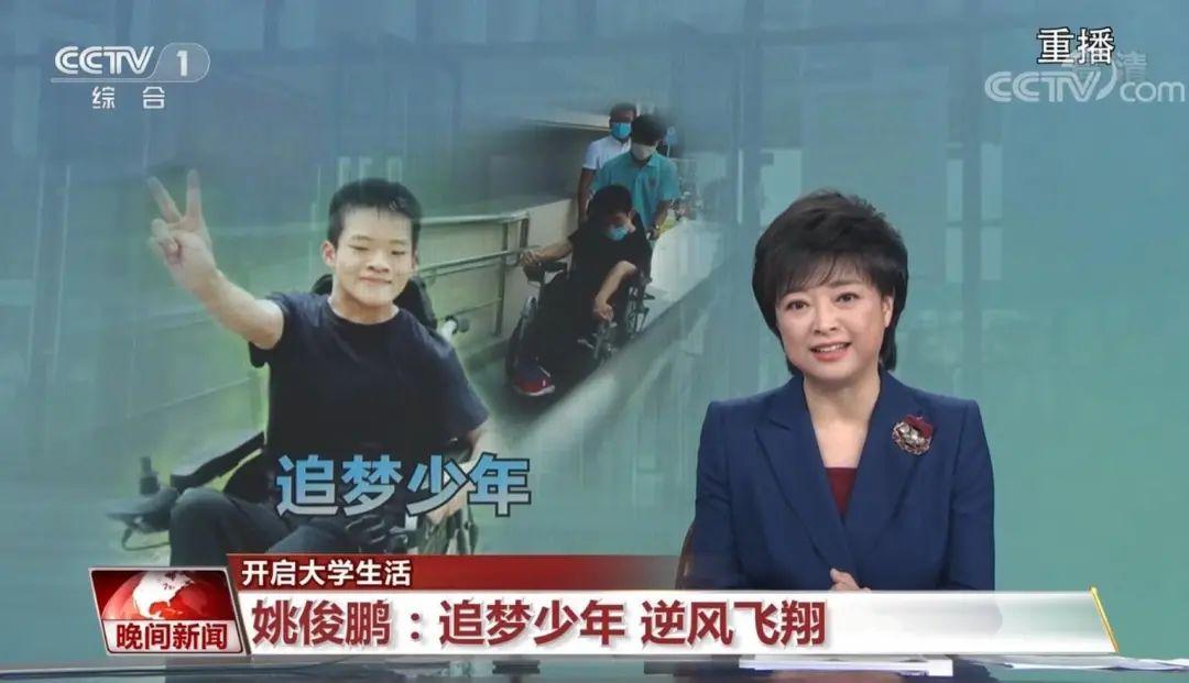 央视一套《晚间新闻》等各大主流媒体竞相报道我校助力励志脑瘫少年开学报到温情故事图片