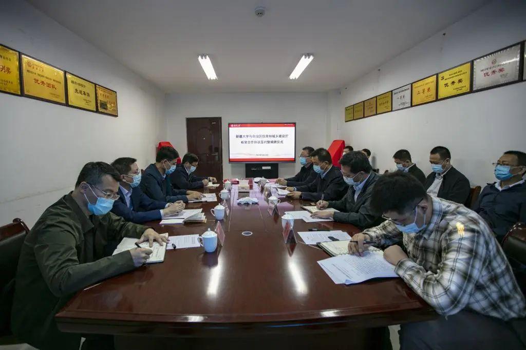 【新大头条】新疆大学与自治区住房和城乡建设厅举行框架合作协议签约暨揭牌仪式图片