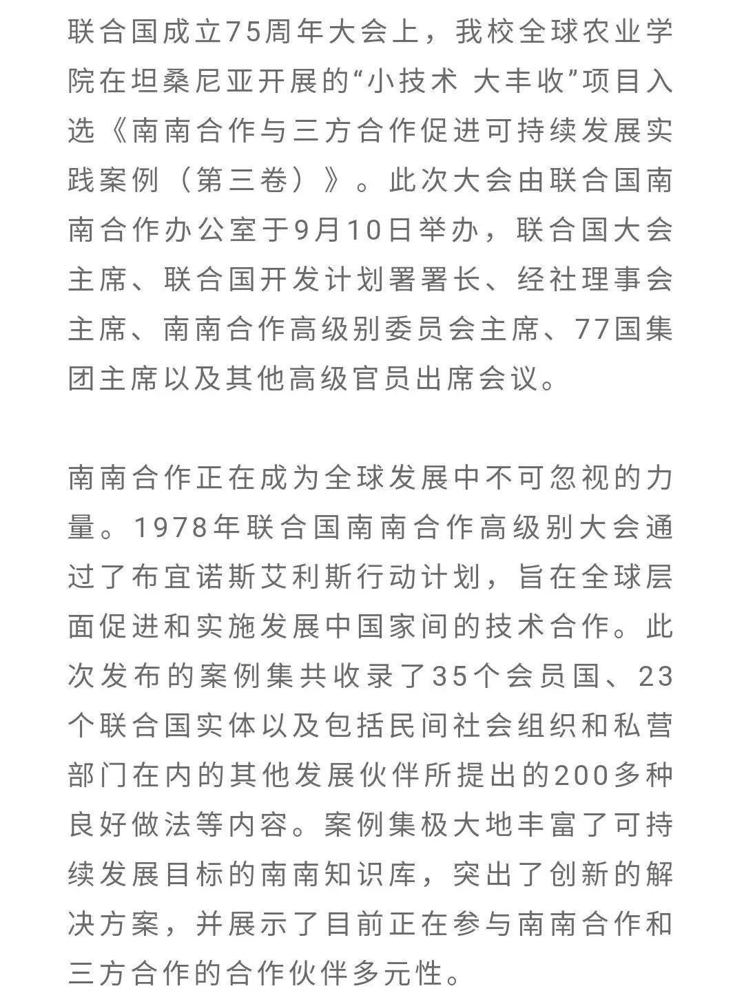 """中国农大""""小技术 大丰收""""项目入选联合国南南合作优秀案例图片"""