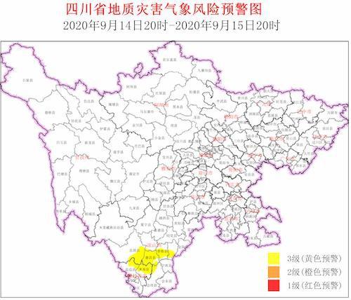 四川连续三次发布地质灾害气象风险黄色预警图片