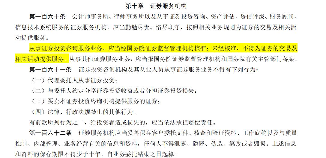 """""""喊麦""""荐股带出连续跌停 """"带票老师""""竟是""""李鬼""""?"""