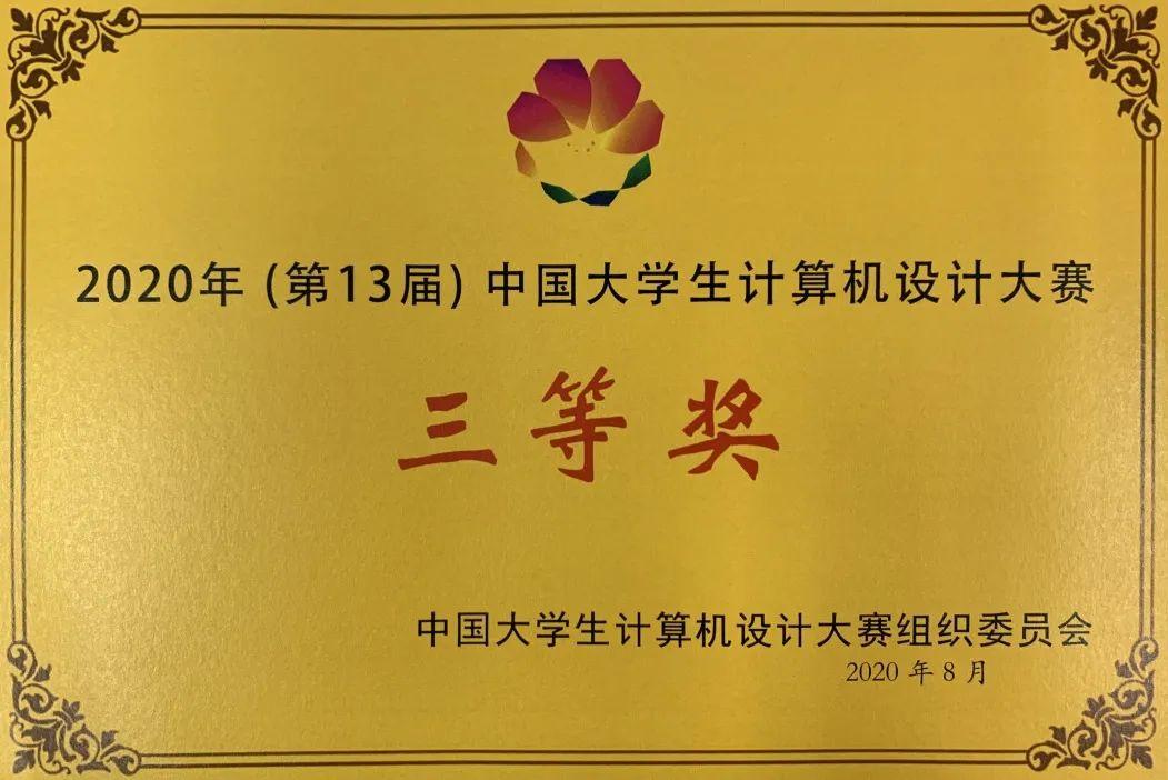新闻 | 我校学生荣获2020年(第13届)中国大学生计算机设计大赛三等奖图片