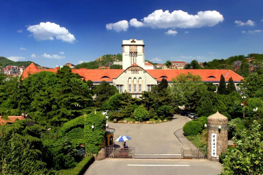 权威发布 | 中国海洋大学2021年攻读硕士学位研究生招生简章图片