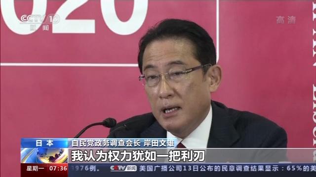 三人角逐!谁将成为日本新任首相今将揭晓