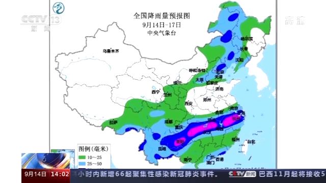 地方气候台:中东部迎大范畴降雨 明后两天雨势最强(图1)