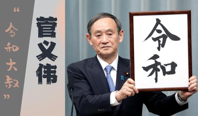 """2019年4月,在万众瞩目的新年号发布会上,菅义伟代表安倍政府宣布新年号""""令和"""",由此获得""""令和大叔""""的绰号。"""