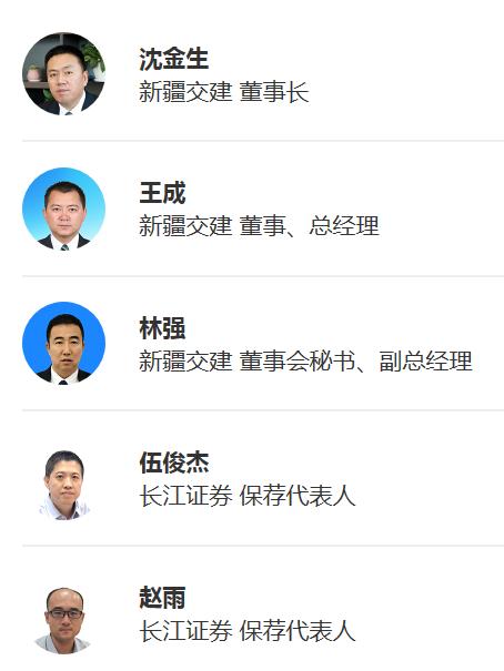 [路演]新疆交建可转债发行网上路演9月14日在全景网成功举行