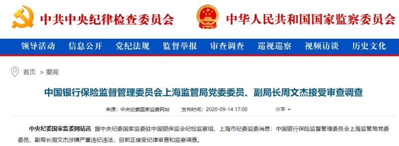 银保监会上海监管局党委委员、副局长周文杰接受审查调查