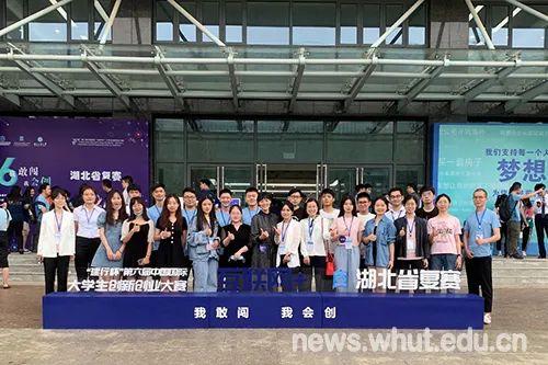 """我校在第六届中国国际""""互联网+""""大赛湖北省复赛中喜获6项金奖图片"""