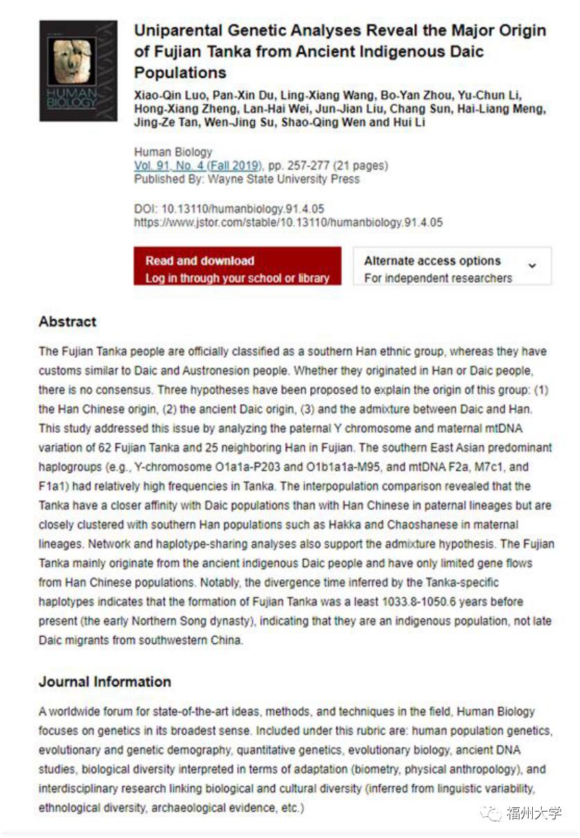 小福播报||新突破!福州大学闽商文化研究院与复旦大学古DNA实验室合作项目取得进展图片