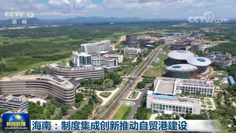 海南:制度集成创新推动自贸港建设图片