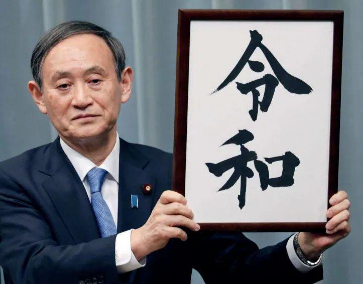 """·2019年4月1日,菅义伟正式公布日本新年号为""""令和""""。"""