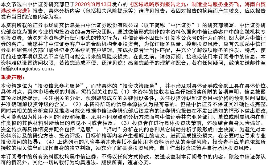 政策 制造业与服务业齐飞,海南自贸港改革突进