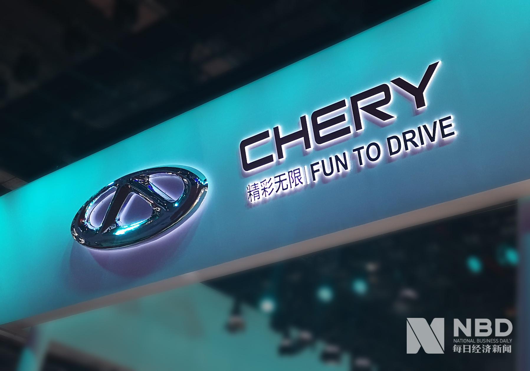 奇瑞汽车尹同跃:将以最快的速度实现上市