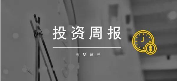 鹏华资产投资周报 | 0907-0913