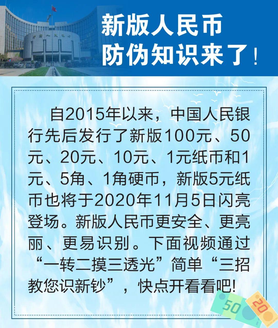 央行辨识篇:反假货币宣传月