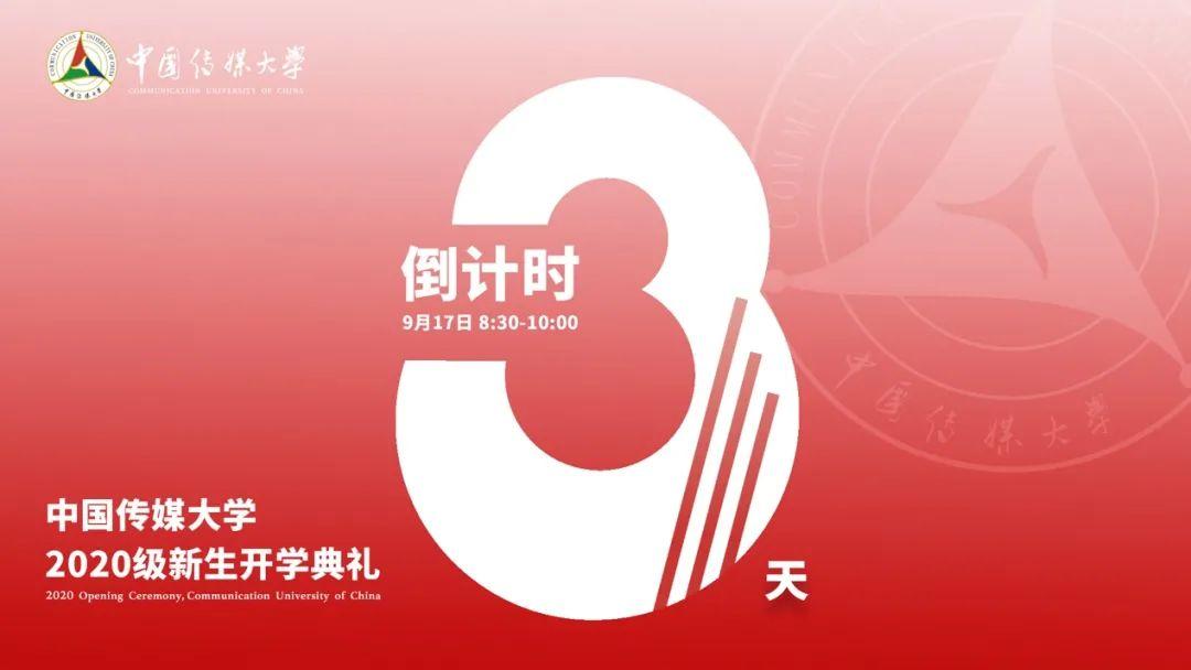 新生开学典礼要来啦!9月17日8:30,带你打卡中传新坐标!!图片