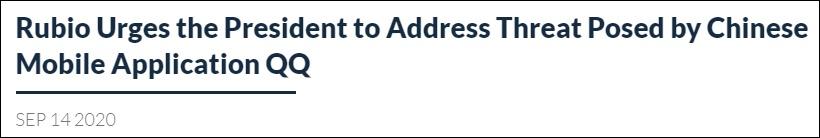 """美参议员卢比奥要求特朗普将QQ纳入""""微信禁令""""图片"""