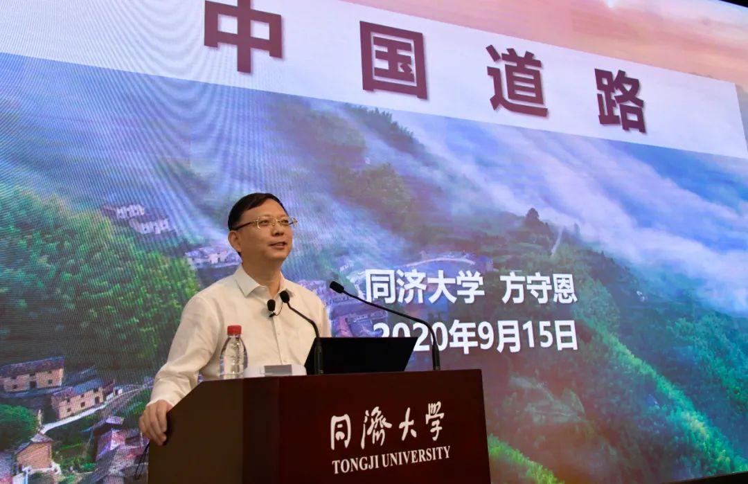 """同济大学党委书记方守恩开讲""""中国道路""""第一课图片"""