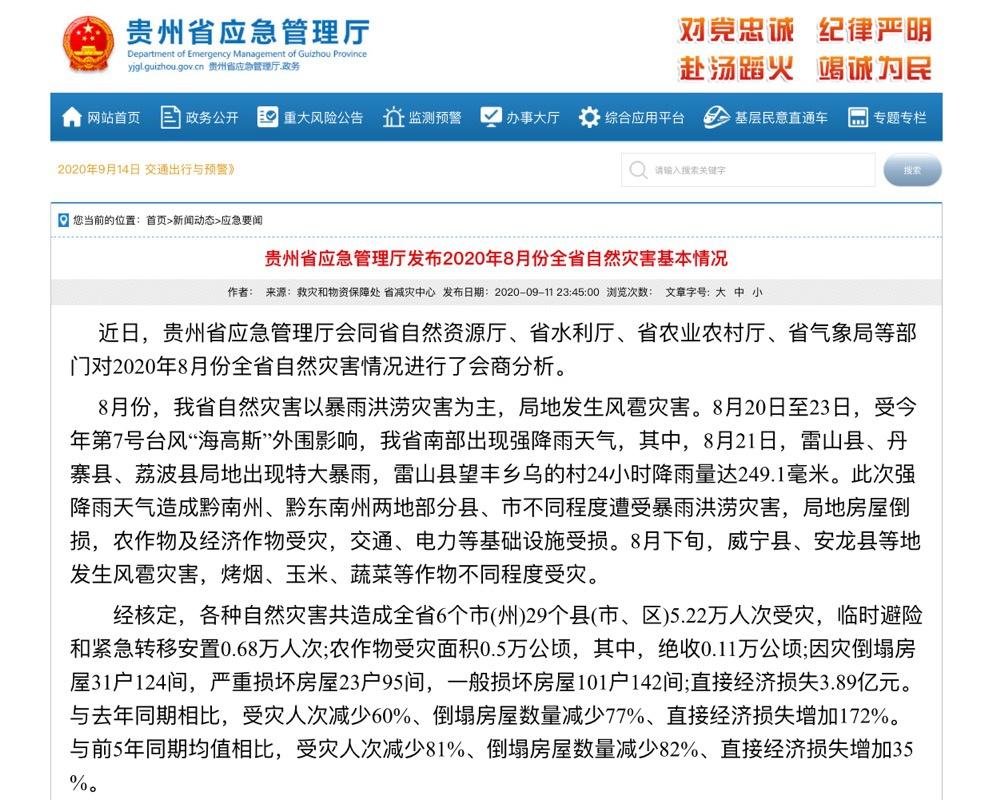 贵州省应急管理厅:8月份5.22万人次受灾  直接经济损失3.89亿元图片