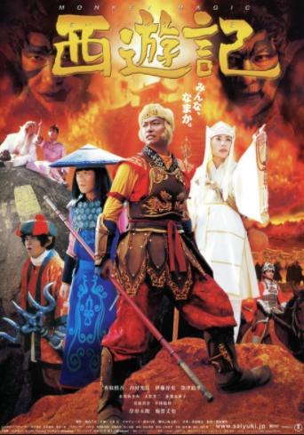 日本版《西游记》海报(雅虎日本)