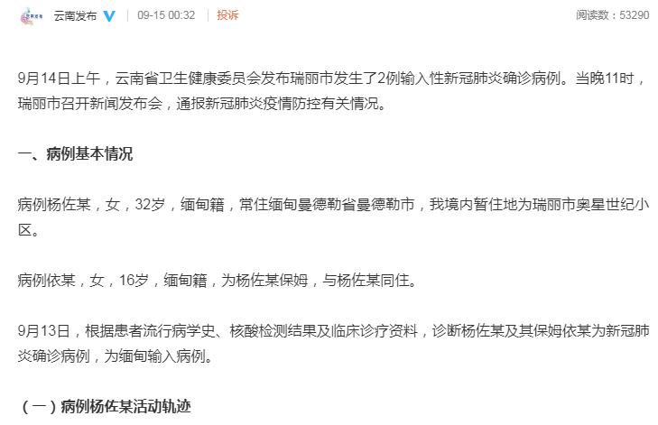 云南瑞丽输入病例轨迹:携3个孩子2个保姆偷渡入境图片