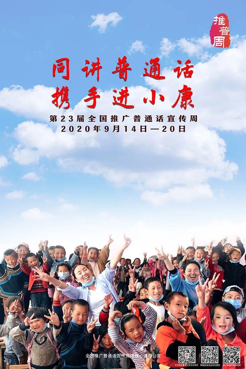 同讲普通话丨第23届全国推广普通话宣传周海报发布图片
