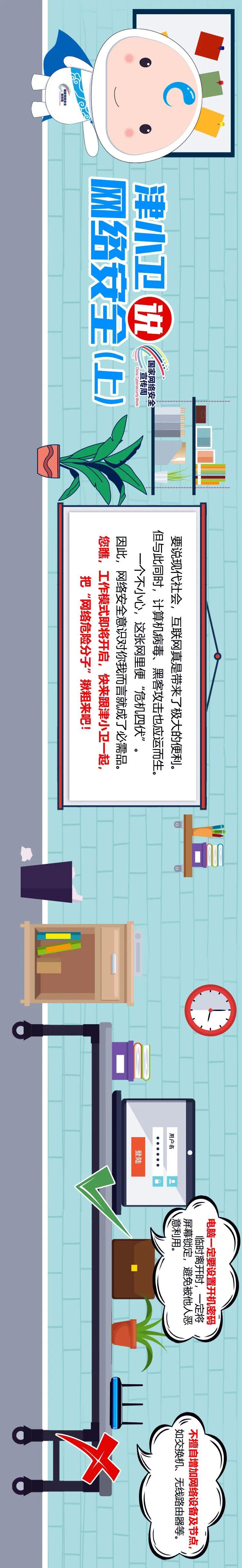 津小卫说网络安全图片