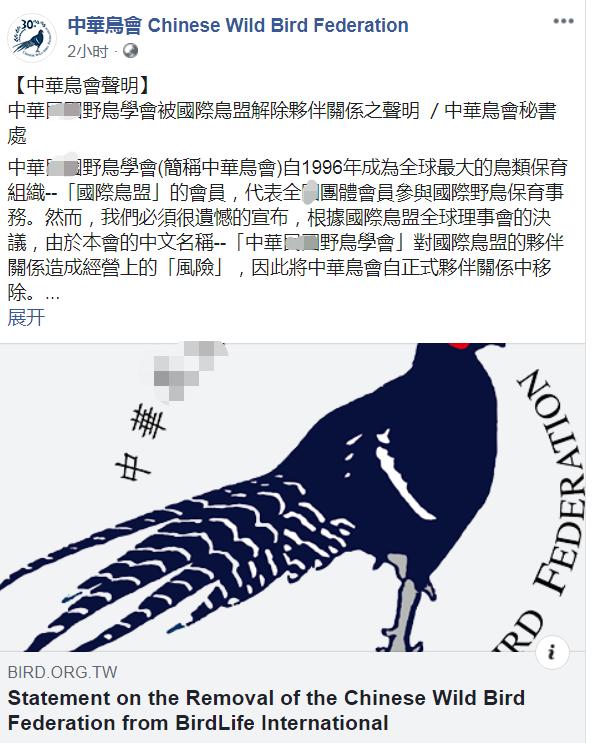 """台湾""""中华鸟会""""自曝:我们被国际鸟盟除名了图片"""