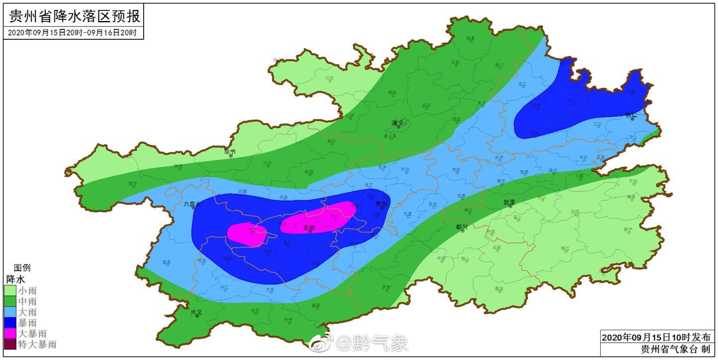 暴雨继续!贵州将气象灾害应急响应调整为III级图片