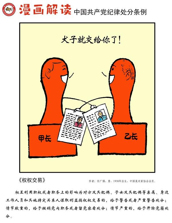 漫说党纪76 | 权权交易图片