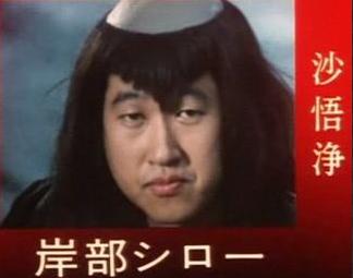 岸部四郎曾在日本版《西游记》中扮演沙悟净(推特)