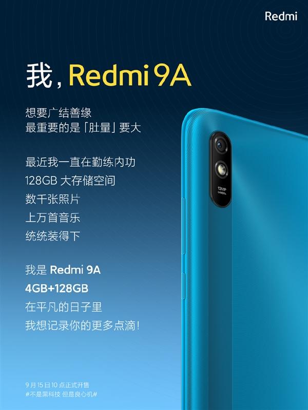 MIUI 12+128G存储售799元 Redmi 9A新版上市