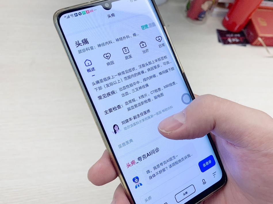 """夸克携手医鹿升级医疗搜索 """"内容+服务""""深入产业生态"""