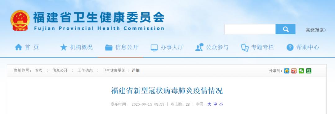 9月14日福建省无新增新冠肺炎确诊病例、疑似病例、无症状感染者图片
