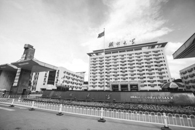 """湖北大学:校政协同 培养""""卓越法政人才"""""""