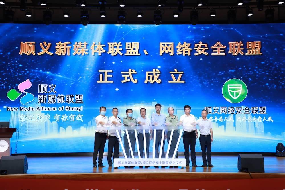 北京顺义组建新媒体和网络安全联盟图片