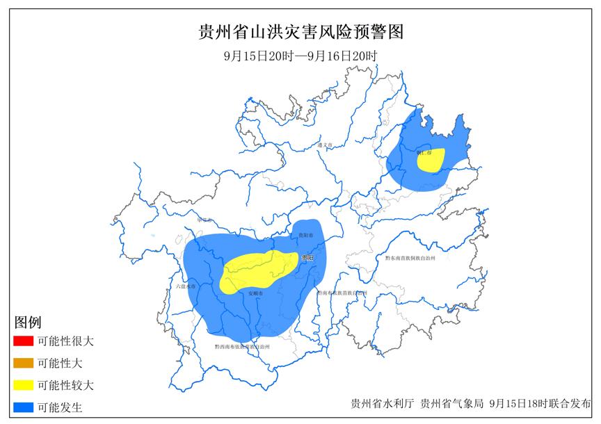 多地暴雨持续 贵州发布山洪灾害黄色预警及洪水预警图片