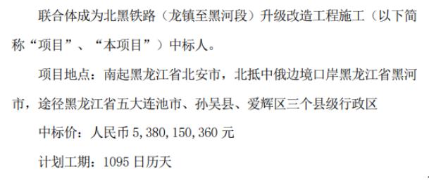 龙建股份组成联合体收到中标通知书 中标价53.8亿元