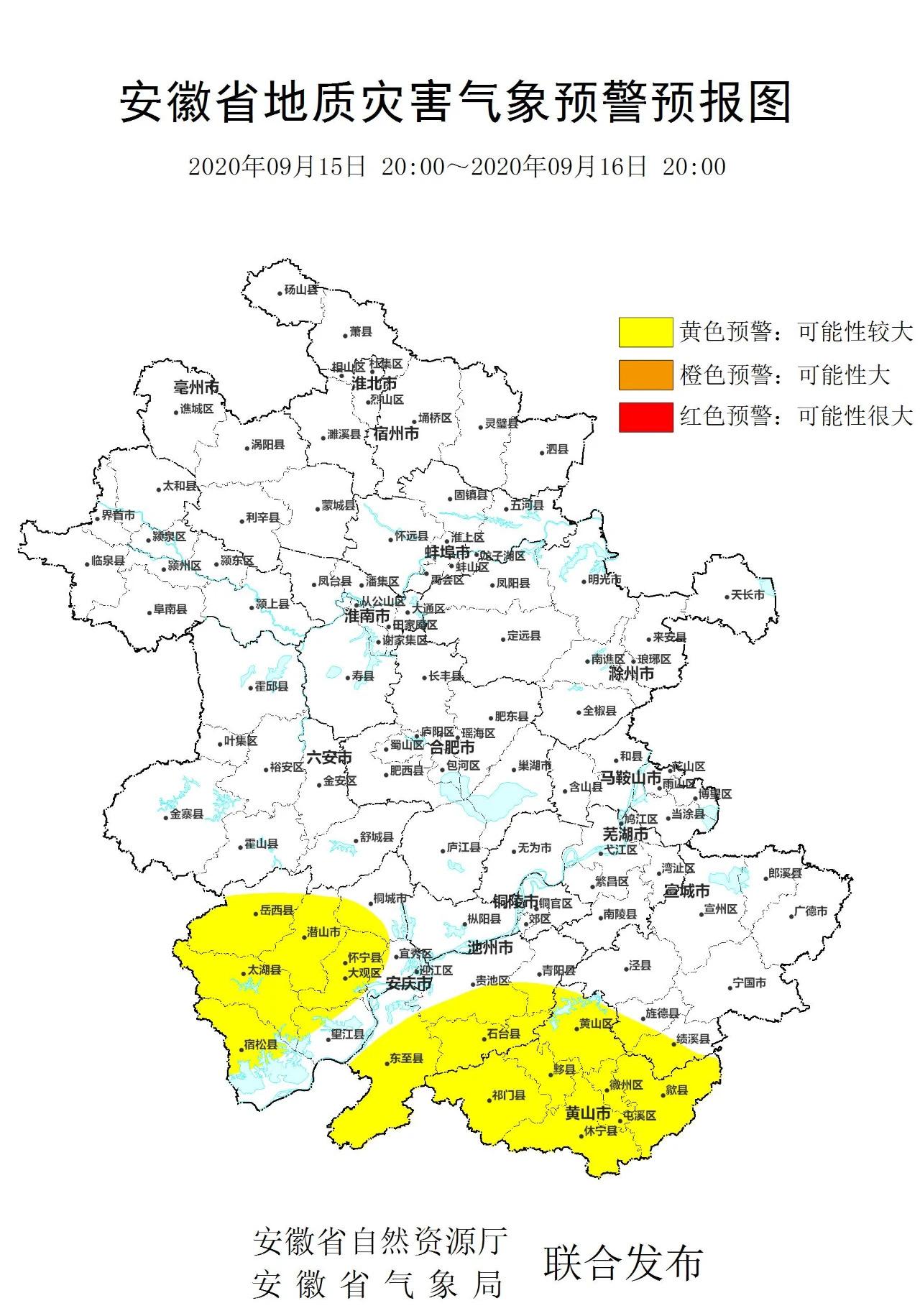 安徽省发布地质灾害黄色预警 皖南山区和大别山区风险高图片