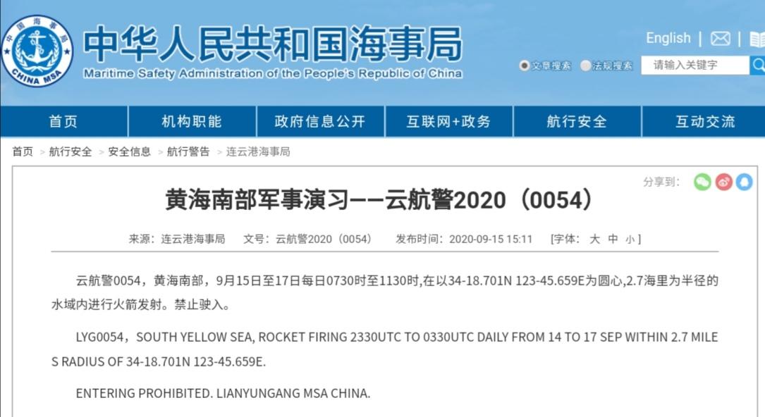 江苏连云港海事局:黄海南部9月15日至17日进行火箭发射 相关水域禁止驶入图片