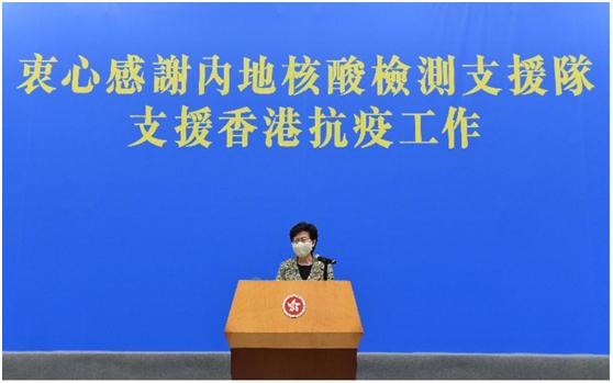 特区政府15日为内地核酸检测支援队举行欢送仪式,林郑月娥致辞
