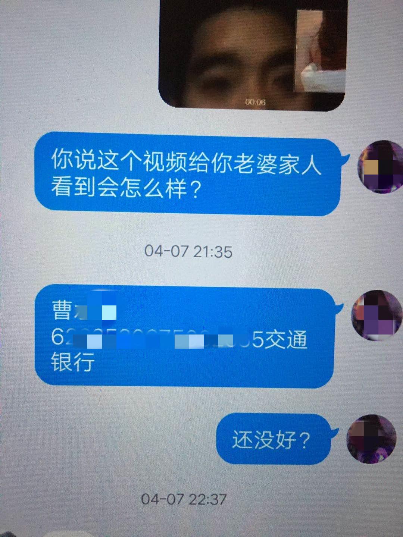 犯法分子以不雅视频要挟薛老师转账
