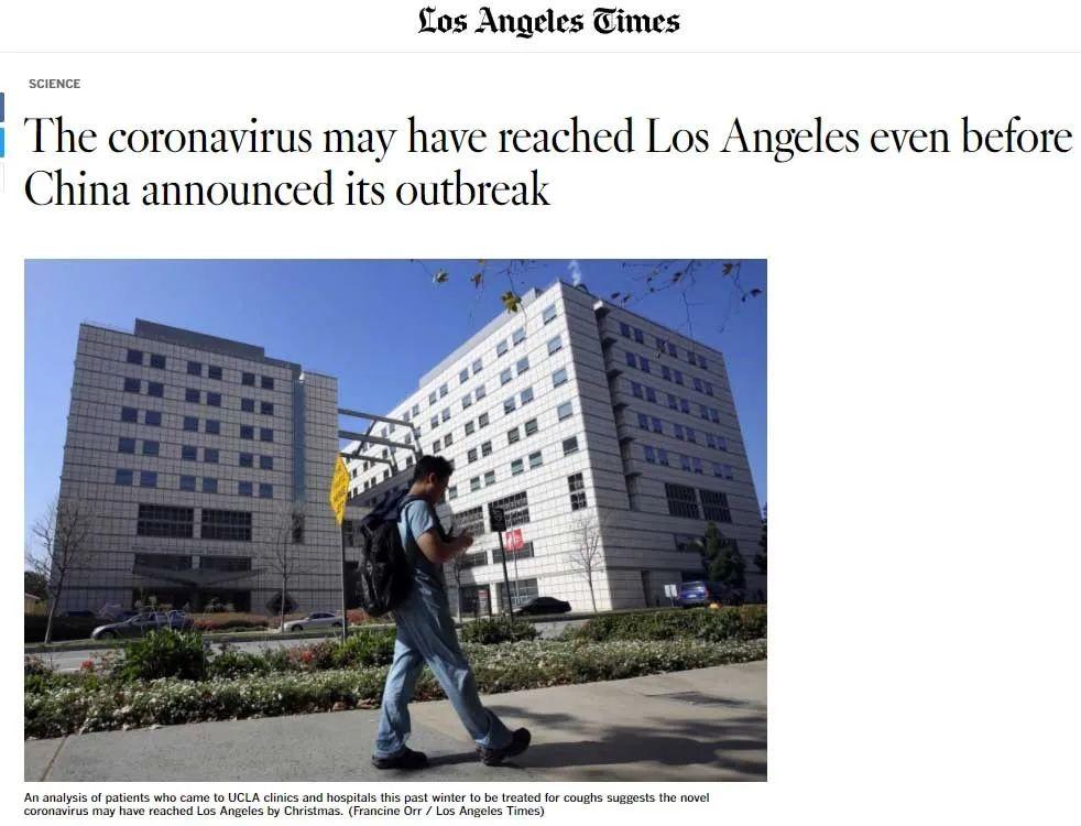 美媒惊爆:早在去年12月洛杉矶或已出现新冠病毒