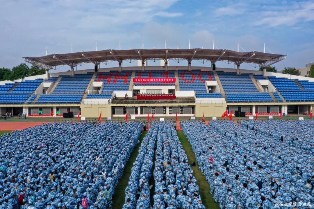 河海大学举行2020级学生军训开训仪式!图片