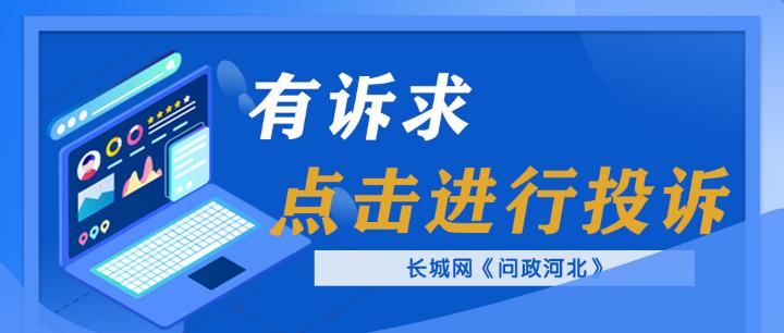 【民声回音】唐山市丰南区新民居一期将组织验收