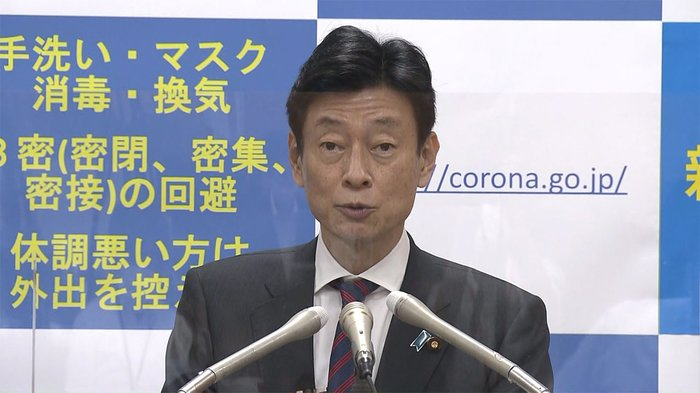 经济再生相西村康稔,57岁,负责防疫工作,曾是东京大学拳击部成员